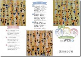 パンフレット15 (1)